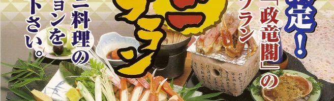 冬期限定!カニカニプラン 豊富なカニ料理のバリエーション
