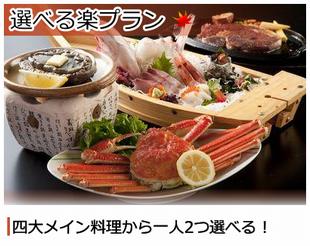 舟盛アワビ蟹ステーキから2つも選べる楽プラン