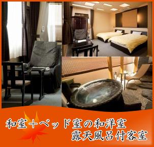 和室+ベッド室の和洋室露天風呂付き客室