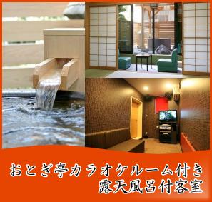 おとぎ亭カラオケルーム付き露天風呂付き客室