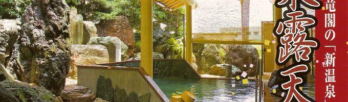 2005/7/23本格庭園露天風呂,露天風呂付き客室誕生!貸切風呂も