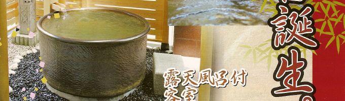 2005/7/23温泉露天風呂付き客室誕生!
